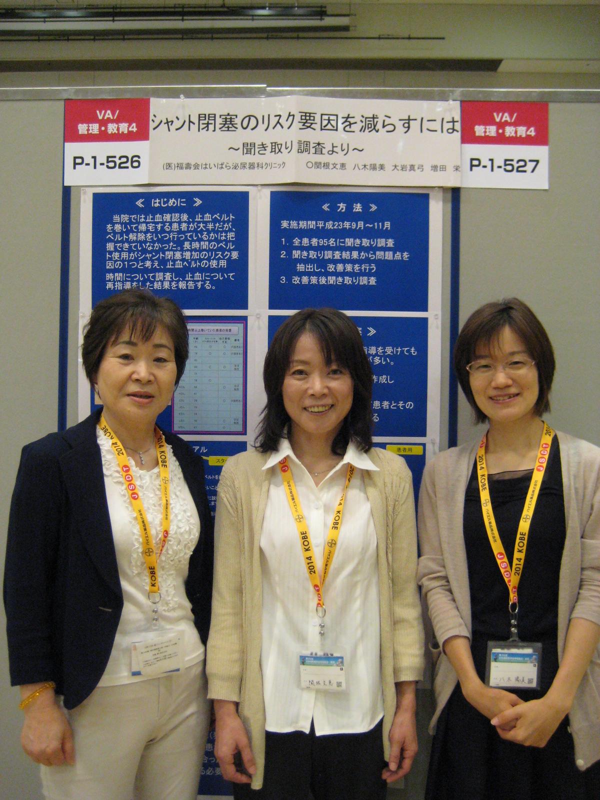 透析医学会.JPG
